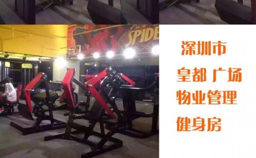 深圳.皇都广场物业管理健身房