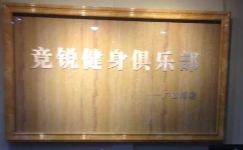"""广州师范学院""""竞锐""""健身房"""