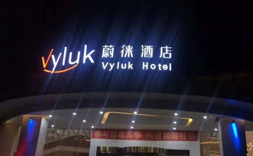 广州蔚徕酒店