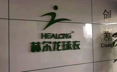 赫尔龙球衣健身房