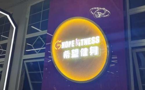 广州海珠区希望健身房