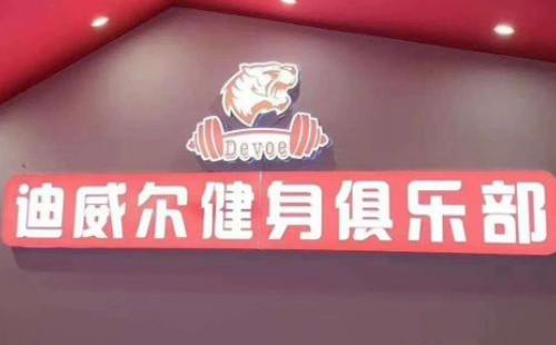 广西迪威尔健身俱乐部