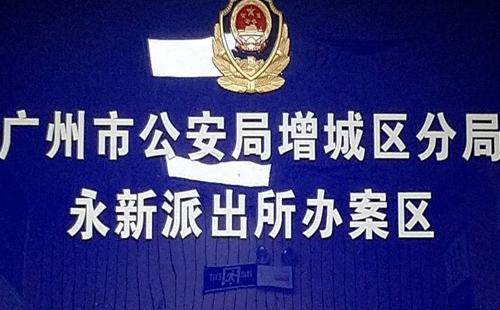 广州市公安局增城分局健身房