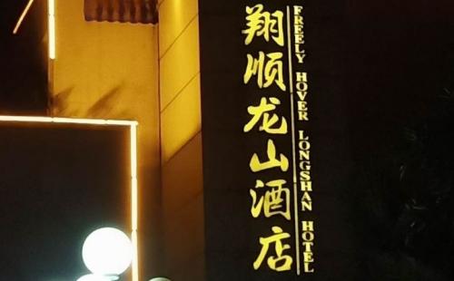 广东云浮翔顺龙山酒店健身房
