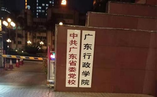 广东行政学院健身房