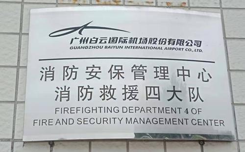 广州白云国际机场股份有限公司健身房