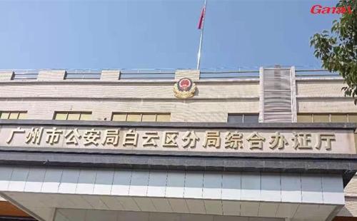 广州市公安局白云区分局综合办证厅健身房案列