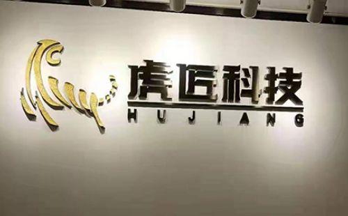 深圳虎匠科技有限公司企业健身房