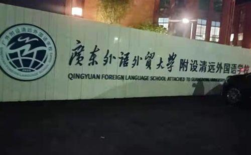 广东外语外贸大学清远校区健身房