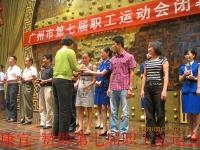 康宜-赞助第七届职工运动会