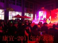 康宜-2011年年会表演