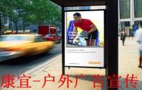 康宜-户外广告宣传
