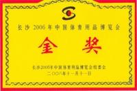 长沙中国体育用品博览会金奖