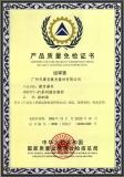 国家免检产品证书
